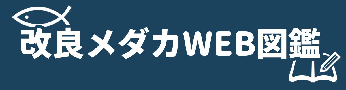 改良メダカweb図鑑